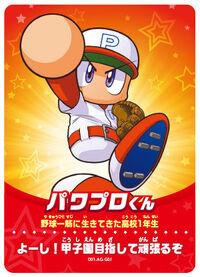 Amiibo Power Pro-kun - Serie Jikkyō Powerful Pro Yakyū