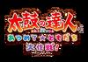 Logo de Taiko no Tatsujin Atsumete ★ Tomodachi Dai Sakusen!