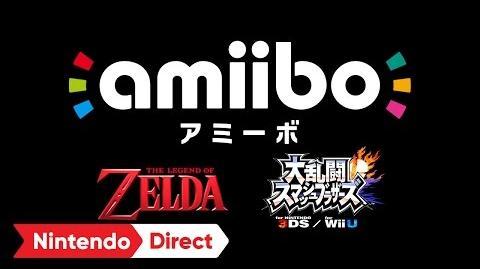 ゼルダの伝説とスマブラのamiibo新登場! Nintendo Direct 2017.4