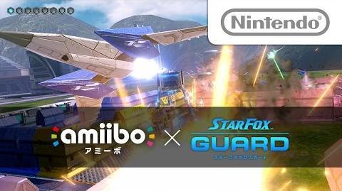 Amiibo × スターフォックス ガード 紹介映像