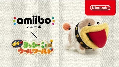 Amiibo × ポチと! ヨッシー ウールワールド 紹介映像