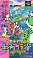 Caja de Super Mario World 2 - Yoshi's Island (Japón)