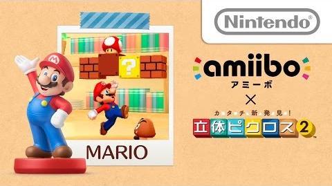 Amiibo × カタチ新発見! 立体ピクロス2 紹介映像
