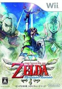 Caja de The Legend of Zelda - Skyward Sword (Japón)