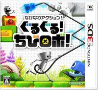 Caja de Chibi-Robo! Zip Lash (Japón)