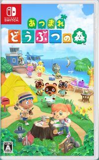 Caja de Animal Crossing New Horizons (Japón)