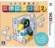 Caja de Picross 3D Round 2 (Japón)