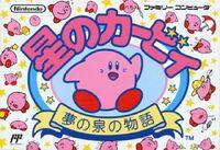 Caja de Kirby's Adventure (Japón)
