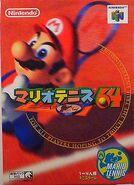 Caja de Mario Tennis (Japón)