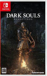 Caja de Dark Souls Remastered (Japón)