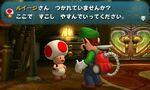 Función del amiibo de Toad - Luigi's Mansion