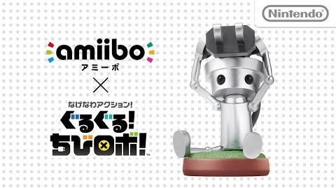Amiibo × なげなわアクション!ぐるぐる!ちびロボ! 紹介映像