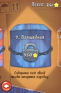Магическая коробка Скриншот 1