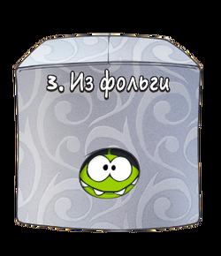 Коробка из фольги
