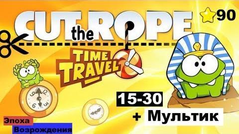 Прохождение Cut The Rope Time Travel (Эпоха Возрождения) + Мультик
