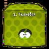Тканевая коробка