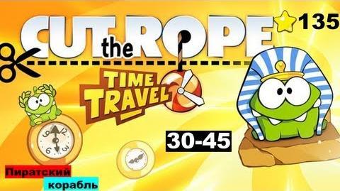 Прохождение Cut The Rope Time Travel (Пиратский корабль)