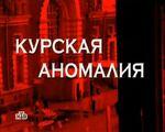 Kurskaya anomaliya