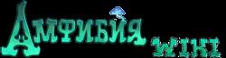 Амфибия Вики