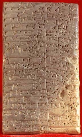 File:Cuneiform1.jpg