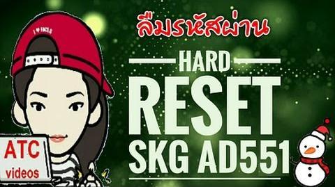 Hard reset SKG AD551 ลืมรหัสผ่านโทรศัพท์ by ATC vidoes
