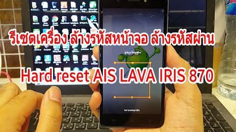 รีเซตเครื่อง ล้างรหัสผ่านหน้าจอ hard reset LAVA IRIS 870
