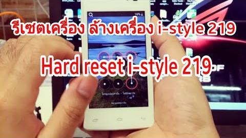 รีเซตเครื่อง ล้างเครื่อง hard reset i-style 219