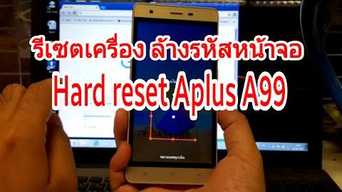 รีเซตเครื่อง ล้างรหัสหน้าจอ hard reset Aplus A99