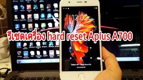 รีเซตเครื่อง hard reset aplus a700