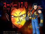 Super 17