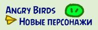 AngryBirds НовПерсРус logo