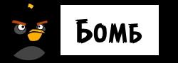 Bomb-bomb