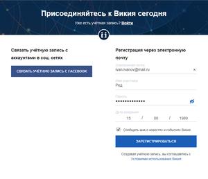 Регистрация на Викия