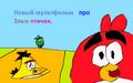 Постер сериала Новый мультфильм про Злых птичек
