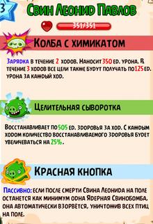 Способности Свина Леонда Павлова