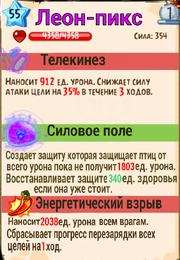 Способности Леона-пикса Epic