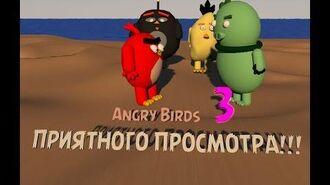 Angry Birds в кино Vovan Films Edition