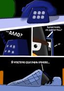 Комикс Вирус 1 часть
