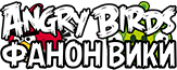 Самая лучшая фан-вики об Angry Birds