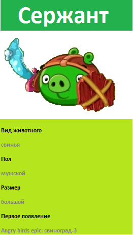 Свин-лейтинант-0