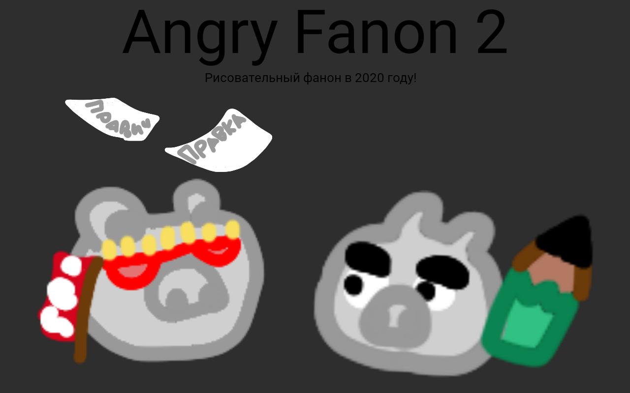 Плакат с Аноном