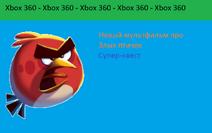 ИксБокс360