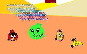 АнонсВторогоСезонаКомиксаПроПутешествие