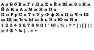 Шрифт2