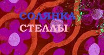 СолянкаСтеллыТитлКарта