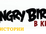 Angry Birds Movie. Stories