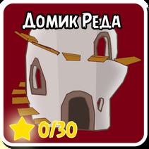 Домик Реда