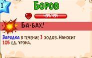 Способности Борова