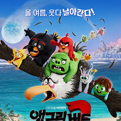 최종 한국 포스터