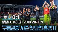 21R - HIGHLIGHT 성남FC vs 대구FC, '구름관중' 올 시즌 첫 탄천 홈경기를 담다!